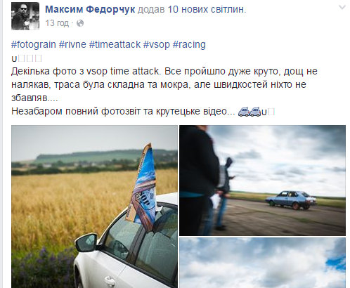 Максим Федорчук