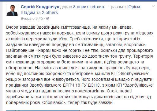 Сергій Кондрачук - Google Chrome 07.07.2016 04837
