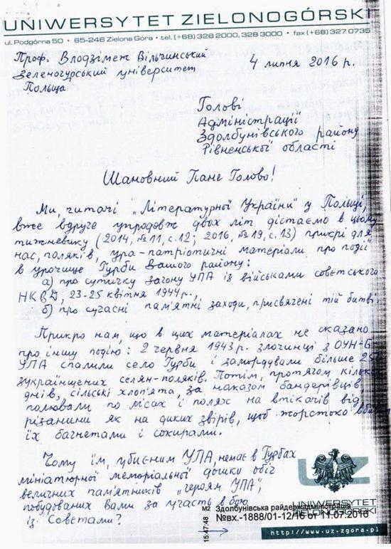 лист поляка_1