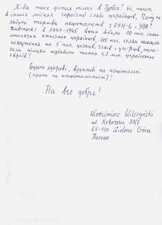 лист поляка_2