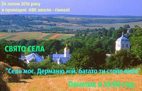 свято села Дермань