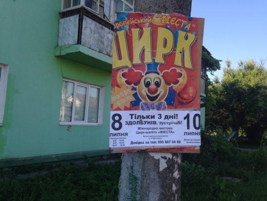 цирк Здолбунів (2)