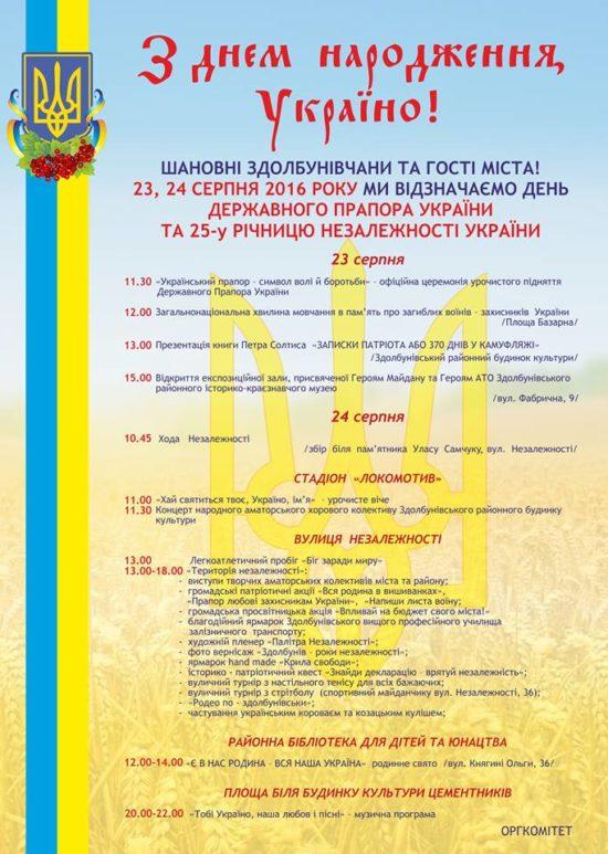 АФІША-відзначення-25-річниці-Незалежністі-України