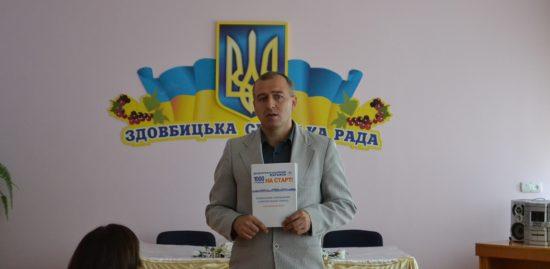 зустріч у Здовбиці (2)