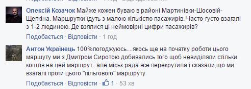 коментарі_маршрутка_2