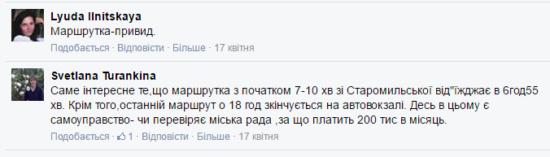 коментарі_маршрутка_4