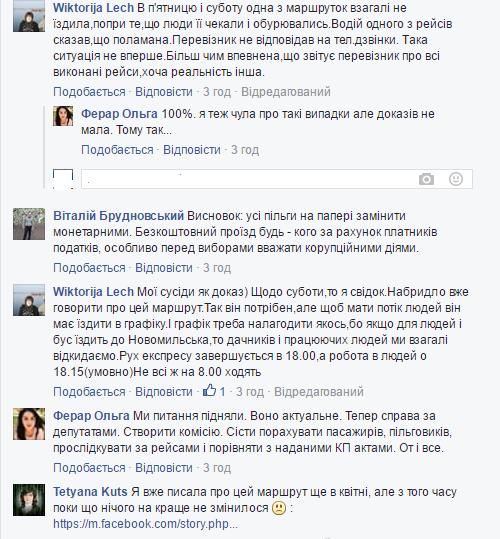 коментарі_маршрутка_5