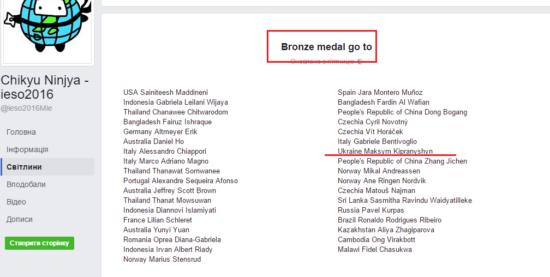 медаль Кіпранишина