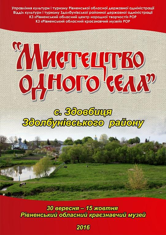 afisha-zdovbytsya
