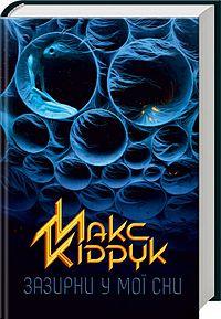 zazyrny_u_moji_sny_kidruk