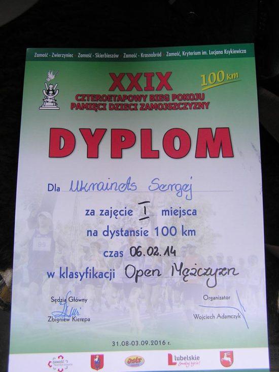 dyplom-ukrajinets