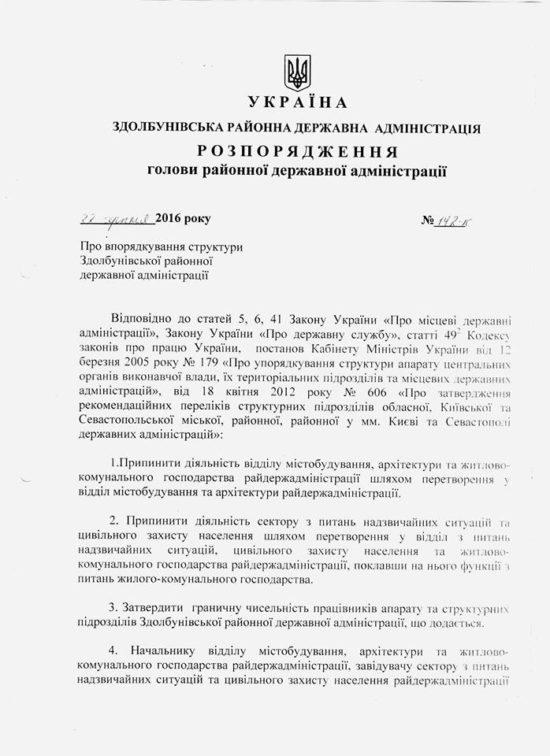 dokumenty-po-schavinskomu-3