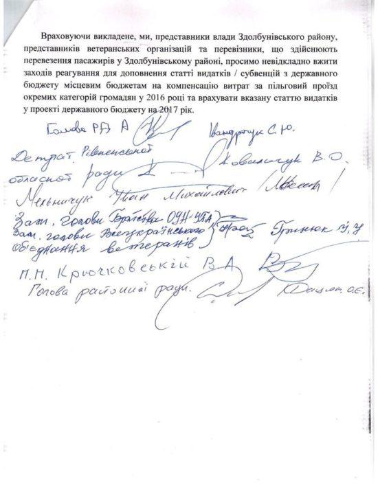 zustrich-z-pensioneramy-ta-pereviznykamy-1