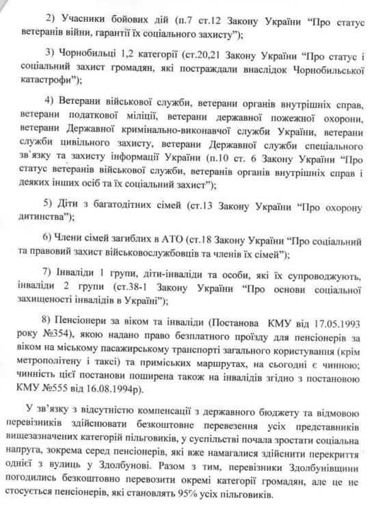 zustrich-z-pensioneramy-ta-pereviznykamy-2
