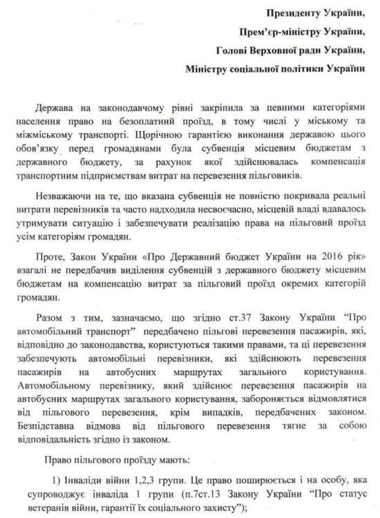 zustrich-z-pensioneramy-ta-pereviznykamy-3