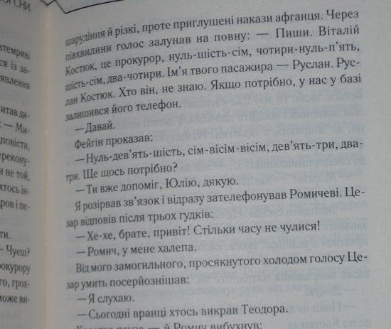 z-knyhy-kidruka-uryvok-1