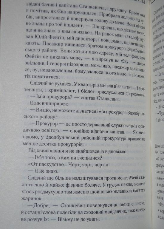 z-knyhy-kidruka-uryvok-2
