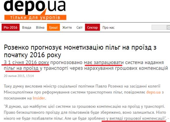 monetyzatsiya_1
