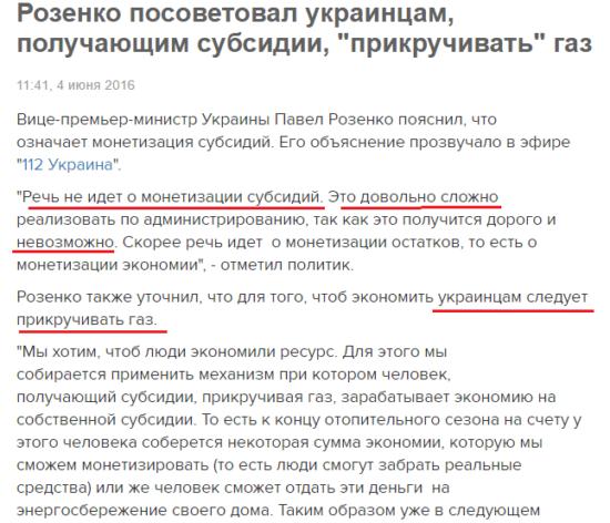 monetyzatsiya_7