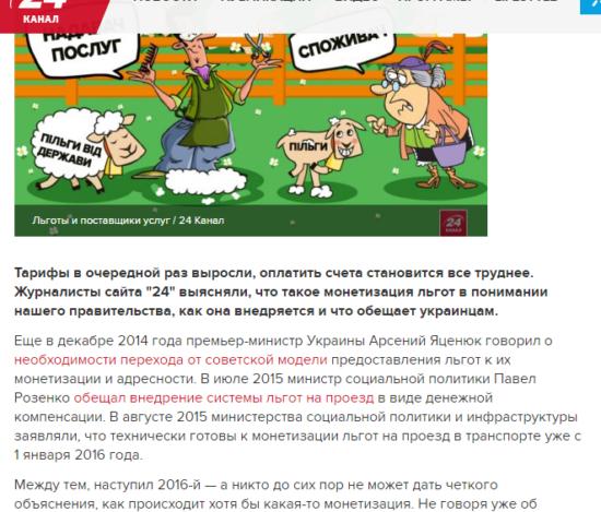 monetyzatsiya_8