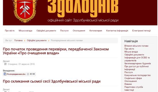 rozporyadzhennya-miskoho-holovy_1