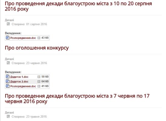 rozporyadzhennya-miskoho-holovy_2