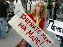 vernyte-menya-na-mars