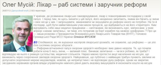 likar-zaruchnyk_1