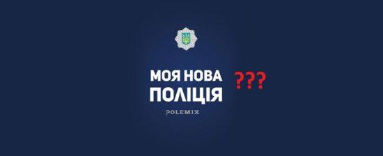 moya-politsiya