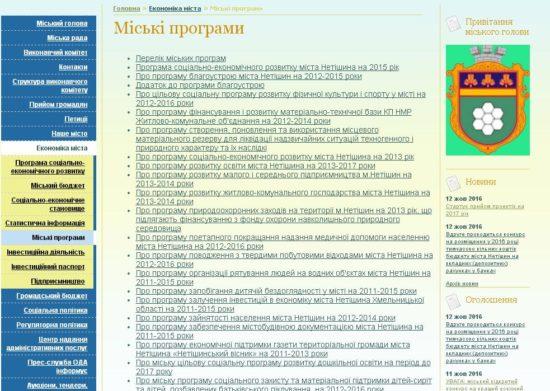 miski-prohramy