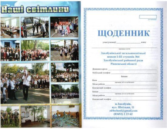 schodennyk-shkoly-3