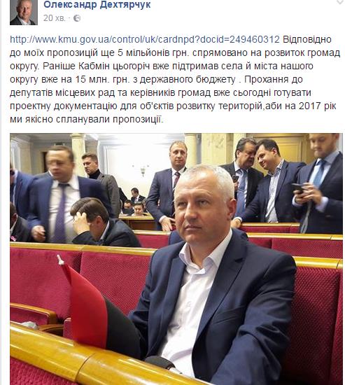 dehtyarchuk-5-mln