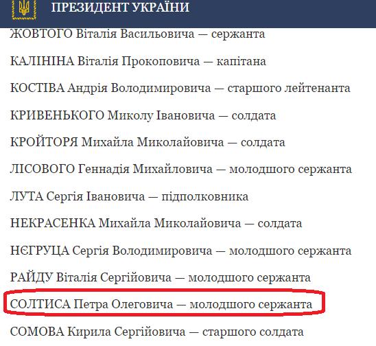 nahorodzhennya_soltys_2