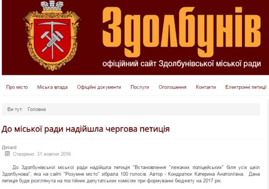 petytsiya-lezhachi-politsejski